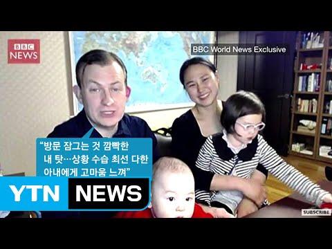 '방송사고' 스타 켈리 교수 가족 '웃음 줄 수 있어 감사' / YTN (Yes! Top News)