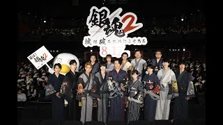 映画『銀魂2 掟は破るためにこそある』完成披露試写会ダイジェスト映像【HD】2018年8月17日(金)公開
