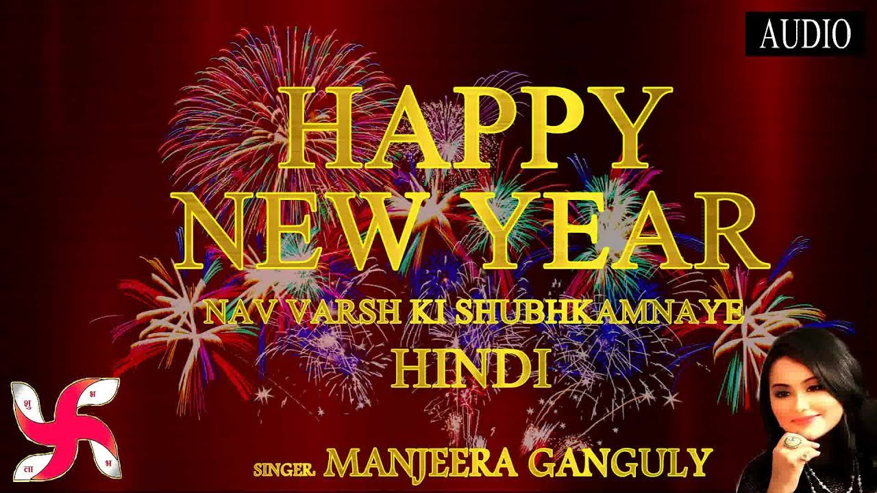 HAPPY NEW YEAR - BEST GREETINGS SONG 2020 Hindi - DJ REMIX ...