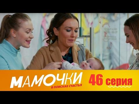 Мамочки - Серия 6 сезон 3 (46 серия) - комедийный сериал HD