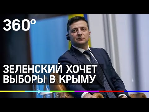 Зеленский хочет выборы в Крыму и на Донбассе 25 октября