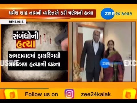 Ahmedabad Triple Murder: He is the one who shot wife, two daughters to death - Zee 24 Kalak