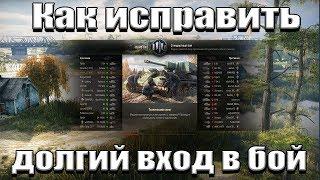Как исправить долгий вход в бой.обновление.world of tanks #gaming online