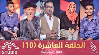 استديو 5 - الحلقة العاشرة(10) - الموسم الرابع - 2018