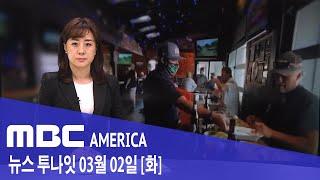 """2021년 3월 2일(화) MBC AMERICA - 주지사, 첫만남에 """"키스해도 돼?"""""""