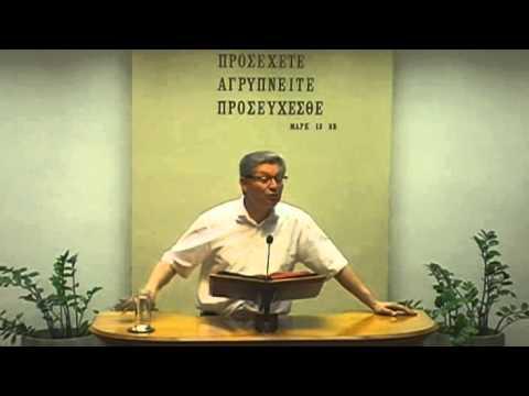 29.08.2015 - Ρωμαίους Κεφ 16 - Δημήτρης Τσέλος