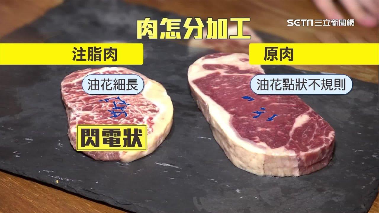 你吃的牛肉是「原肉」嗎?教你1招秒分辨「雪花牛」是不是真的「雪花」 注脂肉「脂肪量」飆七倍!有「三高、慢性病、心血管疾病」患者得適量 訂閱@祝你健康看更多 健康資訊分享