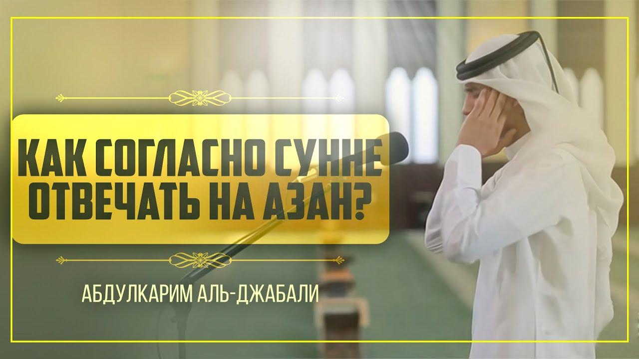 Как согласно Сунне отвечать на азан?