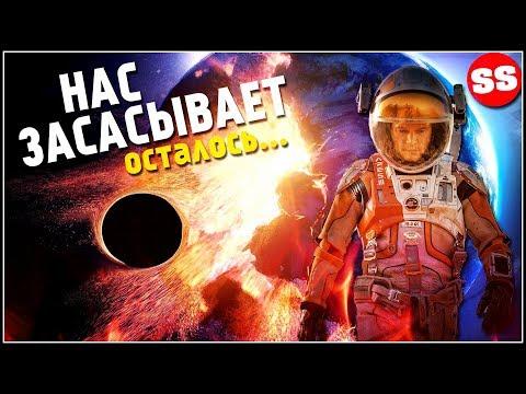 Черная дыра 2019! НАС ЗАСАСЫВАЕТ! Конец света, первое фото! Вселенная и Космос это ПРОСТО