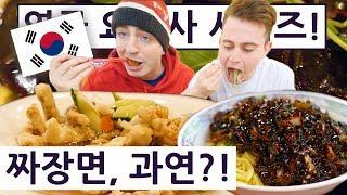 짜장면+짬뽕+탕수육 처음 만난 영국요리사, 과연?!! 영국 요리사 한국 음식 투어 2탄 6편!! British Chef