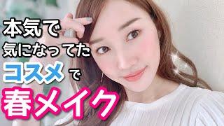 【デパコス】気になってたコスメでピンク春メイク♡ thumbnail
