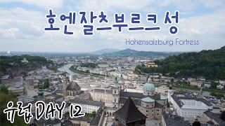 한달 유럽여행 Day 12 (오스트리아, 잘츠부르크)