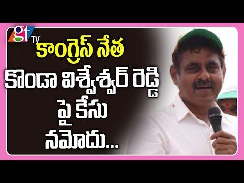 Case Field Against Congress Leader Konda Vishweshwar Reddy | Viral Video | Great Telangana TV