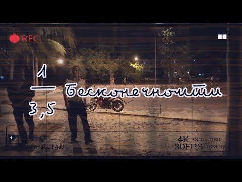 1/3,5 Бесконечности ( Трейлер )