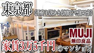 東京で家賃3万5千円の物件 家具家電をほぼ無印良品で仕上げた結果 thumbnail