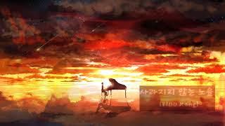 감동적인 피아노 음악 - 사라지지 않는 노을 ( Touching Piano Music - Undying Sunset ) | Tido Kang