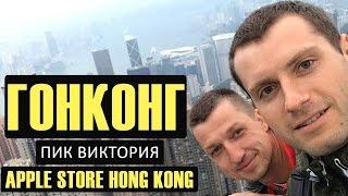 видео Популярные достопримечательности Гонконга.Что посмотреть в Гонконге?