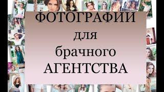 Какими должны быть фотографии для брачного агентства(, 2015-04-23T11:57:02.000Z)