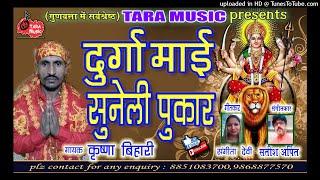 दुर्गामाई सुनी ले पुकार durga mai suni la pukar | Krishna Bihari 9873872954 Satish Arpit |Tara Music