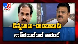 Kannababu reacts on Heritage Case - TV9