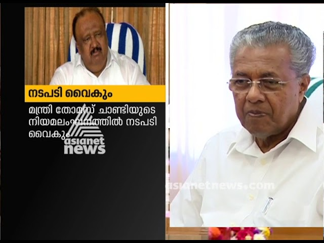 Thomas Chandy's Land Encroachment|Pinarayi seeks legal advice on encroachment from AG