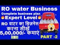 RO water plant Business | Part- 2 | Mineral water Business Profitable Idea Expert Level