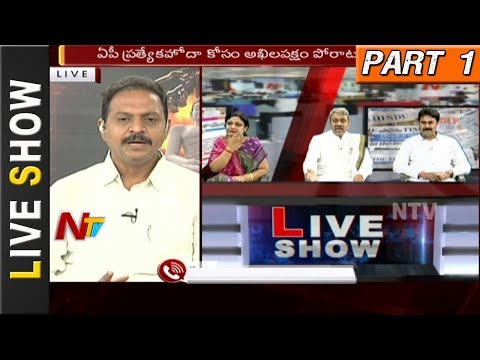 Is AP #SpecialStatus Issue a Closed Chapter? || Opposition Parties Protest in AP || Live Show 01