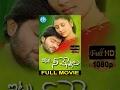 Itlu Nee Vennela Full Movie | Varshini, Vasu | Mamidi krishna | Sunder J A