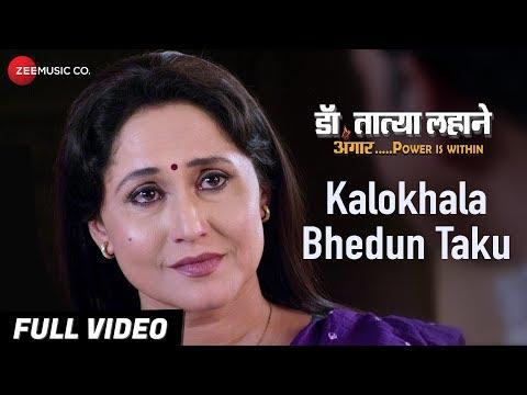 Kalokhala Bhedun Taku Full HD Mp4 Video Song -  Dr. Tatyaa Lahane Marathi Movie