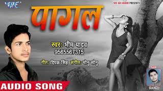 भोजपुरी का सबसे बड़ा दर्द भरा गीत 2018 - Pagal - Bhim Yadav - Bhojpuri Superhit Sad Song 2018