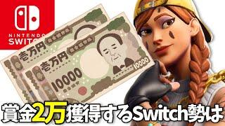 【フォートナイト】Switch限定大会で賞金2万円を手にするのは…一体誰だ︎【…