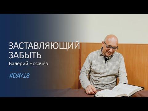 Молитва 18.  Заставляющий забыть - Валерий Носачёв