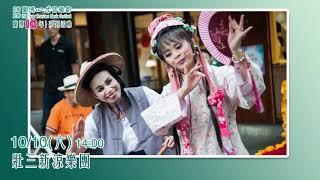 2020蘭博四季音樂節 - 秋日歌仔調 Promo影片縮圖