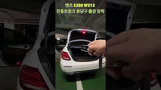 #Shorts 벤츠 E300 W213 전동트렁크 분당구…