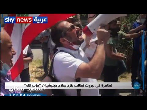 تظاهرة في بيروت تطالب بنزع سلاح ميليشيات حزب الله  - نشر قبل 13 ساعة