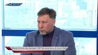 Дмитрий Елисеев, вице-президент UBP. О вечере бокса 20 января в Киеве