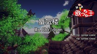 【カラオケ】蜃気楼/Mr.Children