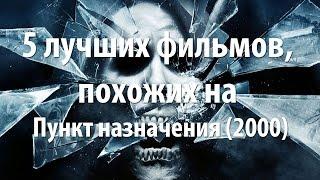 5 лучших фильмов, похожих на Пункт назначения (2000)