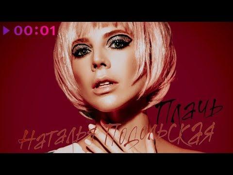 Наталья Подольская - Плачь | Альбом | 2020