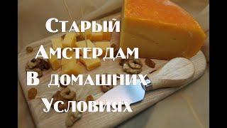 Сыр Старый Амстердам или Старый Голандец Рецепт в домашних условиях