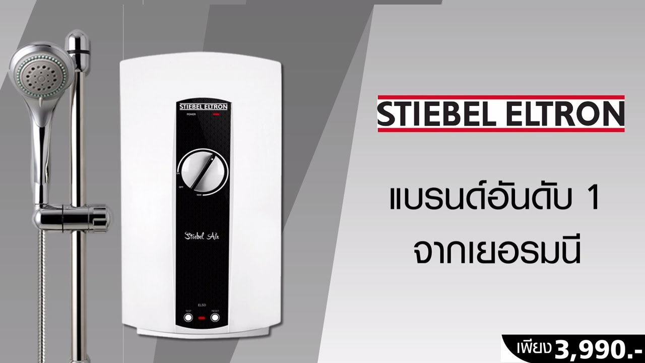 stiebel eltron dj 40e youtube. Black Bedroom Furniture Sets. Home Design Ideas