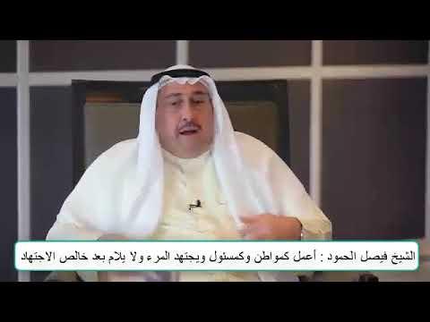 الشيخ فيصل الحمود : اعمل كمواطن وكمسئول ويجتهد المرء ولا يلام بعد خالص الاجنهاد