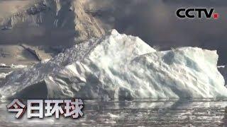 [今日环球]世界气象组织发布最新统计数据  CCTV中文国际