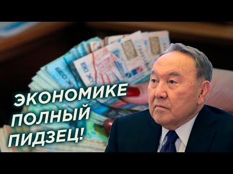 ЭКОНОМИКА ПО НАЗАРБАЕВСКИ: ДЕФОЛТ В КАЗАХСТАНЕ И ПОЛНЫЙ КРАХ ТЕНГЕ