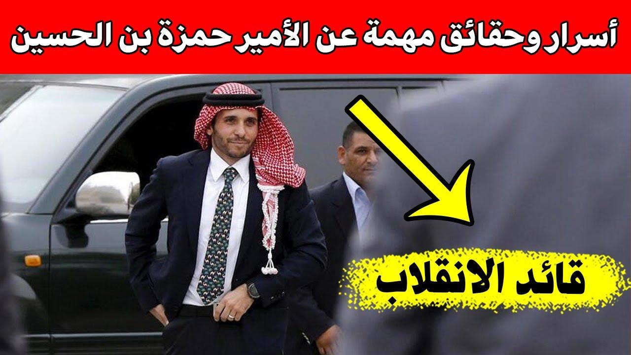 أسرار وحقائق مهمة عن الأمير حمزة بن الحسين قائد محاولة الانقلاب في الأردن