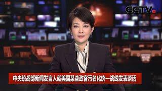 中央统战部新闻发言人就美国某些政客污名化统一战线发表谈话 |《中国新闻》CCTV中文国际 - YouTube
