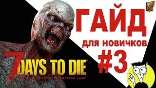 7 Days to Die ► Гайд для новичков [#3]: Верстак, Мотик, Бетономешалка и химстанция. Скиллы и перки!