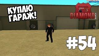 "Let's Play | DIAMOND - RP | - Часть 54 - ""Покупаем гараж и хату"""