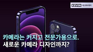 여전히 페이스ID만? 아이폰 12S 실물 목업, 카메라…