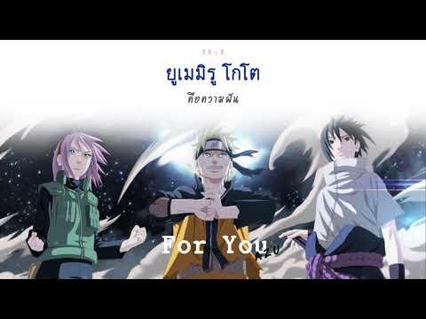 [THAISUB] AZU - For You
